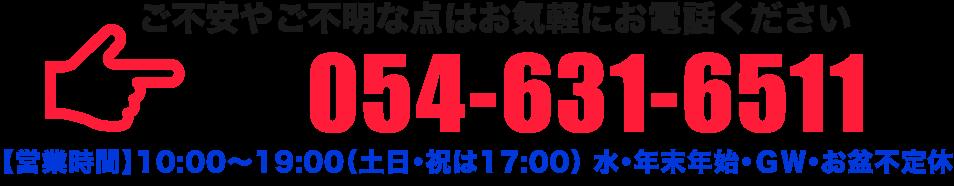 ご不安やご不明な点はお気軽にお電話ください TEL.054-631-6511
