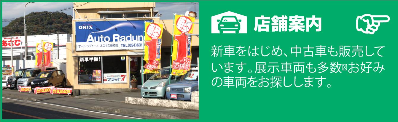 藤枝市のカーリース店舗案内
