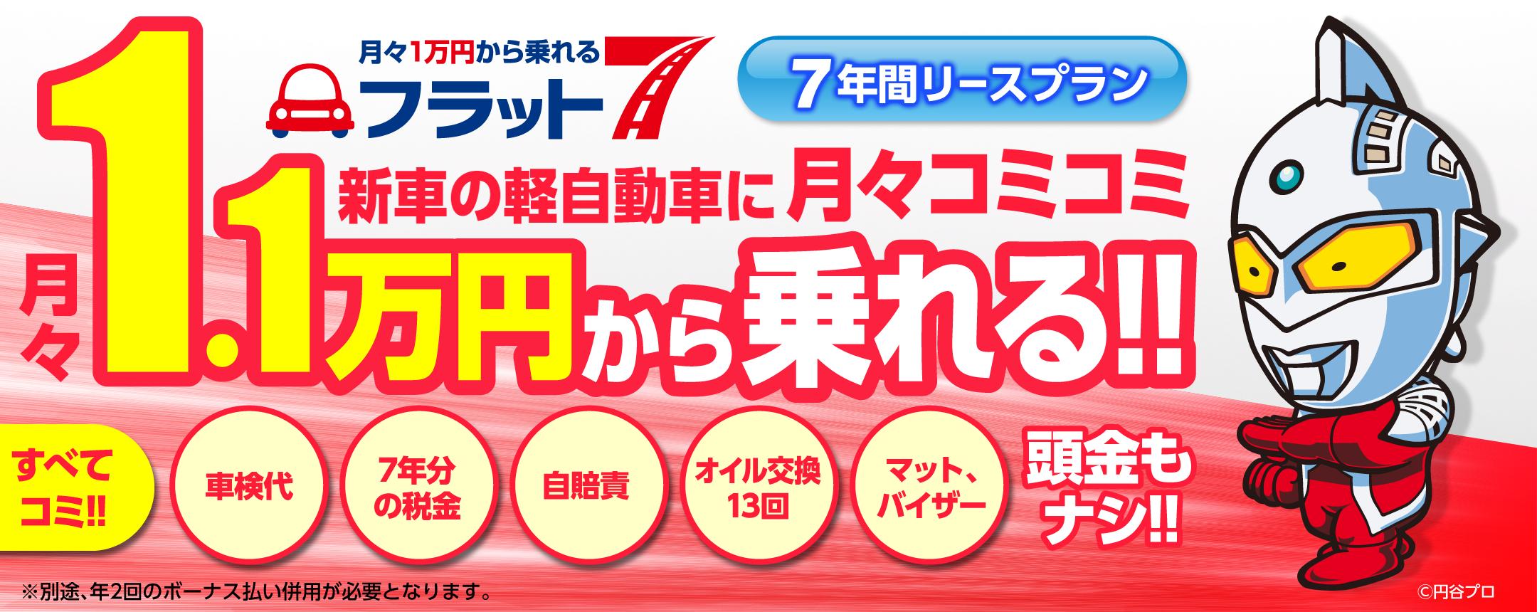 月々1万円から新車に乗れる藤枝市カーリースならフラット7藤枝